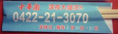 050611 中華街お箸袋裏