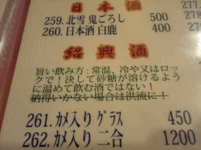 050611中華街メニュー