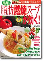060114 脂肪燃焼スープ