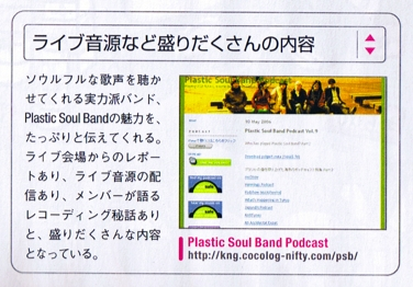 060729 Yahoo Internet Magazine PSB