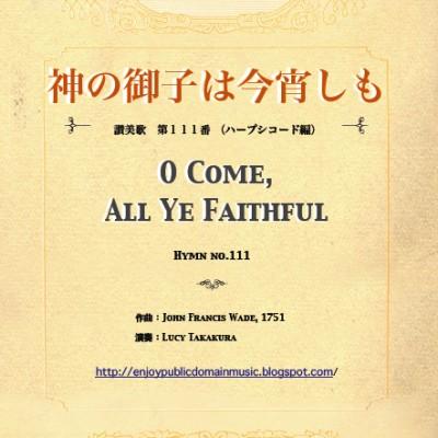 08120202 Hymn 111 Harpsichord