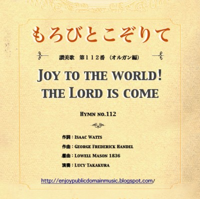 08120203 Hymn 112 Organ
