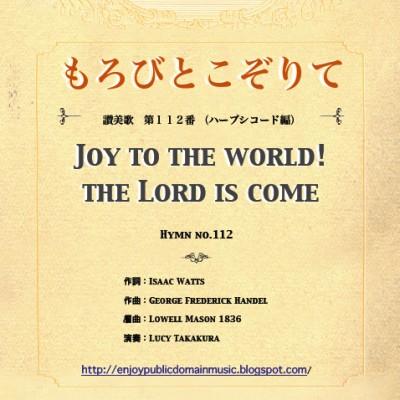 08120204 Hymn 112 Harp