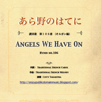 08121801 Hymn 106 Organ