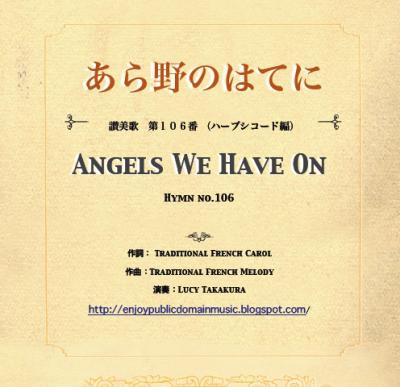 08121802 Hymn 106 Harp
