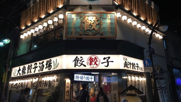 大衆餃子酒場