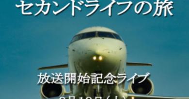 【本日】キャラバンキョウコ SLインワールドライブのお知らせ